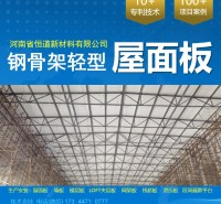 恒道  浙江宁波钢骨架轻型屋面板厂家09cg12/09cj20 100+项目案例 轻型板网架板