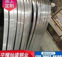 厂家直供 304不锈钢卷板 不锈钢薄板 华耀灿盛厂家现货供应