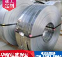 厂家直供 冷轧不锈钢卷板  316L不锈钢 不锈钢卷 华耀灿盛厂家现货供应