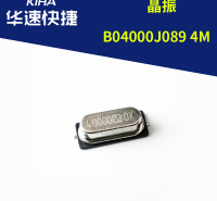 B04000J089 4M 直插晶体谐振器(无源)