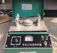 电磁矿物质粉碎机 小型石头粉碎机 小型石头磨碎机 岩石粉碎机 DF-4矿物质粉碎机