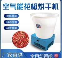 电热烘干机花椒专用 药材烘干机 辣椒烘干机