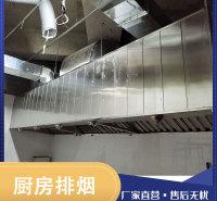 大型厨房排烟设备  酒店厨房排烟安装 燊赫 厨房通风