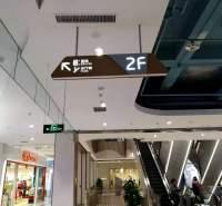 购物中心,超市,商场,学校,医院,机关单位 部队 社区仿木纹亚克力 吊牌 灯箱