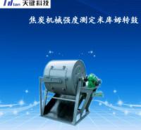 天键焦炭机械强度测定仪   烧结和球团矿鼓后机械筛    米姆转鼓机械筛