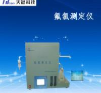 氟氯元素测定仪  高温水解炉 氟含量测定仪