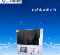 微波水分测定仪  分析水分测定仪   自动水分测定仪