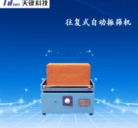 环保型煤质分析仪器 往复式自动振筛机    标准自动振筛机