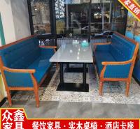 快餐店桌椅 实木家具厂家 实木颗粒板桌椅 定制 众鑫家具价格 厂家直销