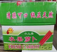 箱装水果萝卜供应商 新鲜胡萝卜顾客至上