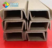 正兴厂家直销 环形纸护角 折弯纸护角 批发价格 定制加工