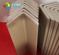 批量定制纸护角价格 正兴纸护角厂家 环绕纸护角 异型纸护角批发直销 L型纸护角