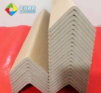 正兴纸护角厂家 直销 防撞纸护角 环形纸护角 批发价格 纸箱护角定制尺寸 防滑纸护角运输