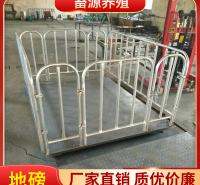 畜源养殖 3吨地磅 活物过磅电子秤1吨畜牧磅秤