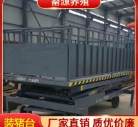 畜源养殖 装猪平台专业生产厂家
