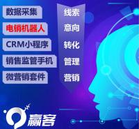 全自动外呼机器人 电话自动外呼系统 数据分析 智能分类
