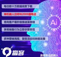 全自动外呼机器人 智能电话外呼机器人 数据分析 智能分类