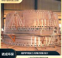 高炉炉壳加工 壳体加工安装一体化服务
