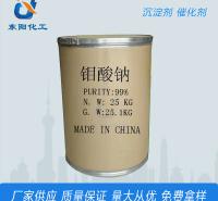 99%钼酸钠水处理催化剂钼酸钠 金属抑制剂工业钼酸钠