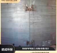 热风炉炉壳加工