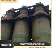 大型热风炉制作安装 炉壳加工 支持定制