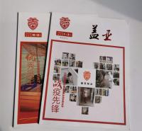 济南画册印刷厂家   企业样本印刷  书籍印刷定制