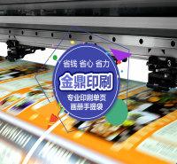 期刊印刷 济南画册设计 金鼎厂家直销  品牌宣传画册