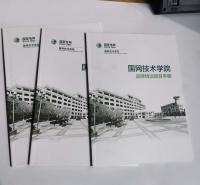 山东济南宣传画册厂家 画册印刷  产品宣传册价格 金鼎