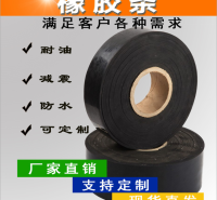 厂家直发 可支持客户定制服务胶条橡胶条