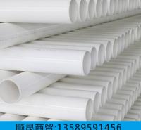 大量供应批发PVC排水管 山东PVC排水管 排污排水管价格 顺昆