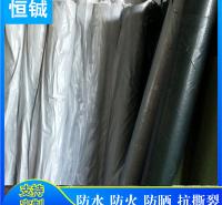 三防布价格 防水布批发  四季通用篷布  强大韧性   遮阳防晒