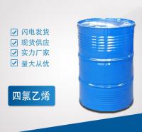 四氯乙烯厂家直供 现货供应四氯乙烯 四氯乙烯