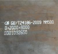 耐磨板现货切割 机械设备用板 保材质保硬度 8mm耐磨板500