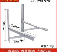 厂家供应不锈钢空调支架  空调外机支架  空调支架