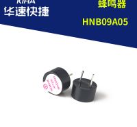 HNB09A05 蜂鸣器
