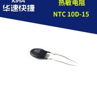 NTC热敏电阻器10D-15负温度系数10D 15直插热敏电阻厂家直销