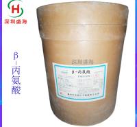 厂家直批 β-丙氨酸 食品级 β-丙氨酸 量大优惠