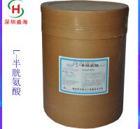 L-半胱氨酸 食品级 L-半胱氨酸 现货供应 量大从优