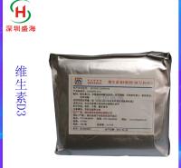 量大包邮 胆钙化醇 食品级 维生素D3 质量保证