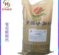 量大包邮 葡萄糖酸钙 食品级 葡萄糖酸钙 现货供应