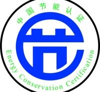 天津潜水泵节能认证 台州电动机节能认证 温州通风机节能认证