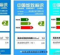 沧州电机能效费用 南昌通风机能源标识 赣州能效备案