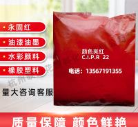 红P.R系列永固红F2R 3-5-7RK桃红FBB亮红塑料油墨红颜料红