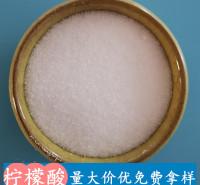 柠檬酸 水处理用工业级柠檬酸 无水柠檬酸生产批发厂家