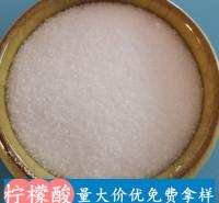 柠檬酸 鼎昊现货工业级无水柠檬酸 水处理用工业级柠檬酸