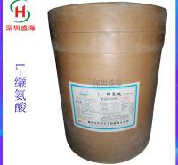 厂家直供 L-缬氨酸 食品级 L-缬氨酸 可开发票 长期大量现货