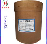 质量保证 L-胱氨酸 食品级 氨基酸 L-胱氨酸 可开发票 现货直销