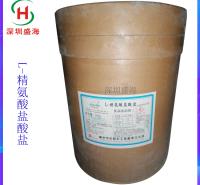 量大批发 L-精氨酸盐酸盐 食品级 L-精氨酸盐酸盐 现货供应
