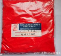 【映山花】供应高有机颜料永固红F3RK