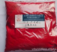 【映山花】红P.R系列水性立索尔大红宝红喹吖啶酮红无机颜料大红